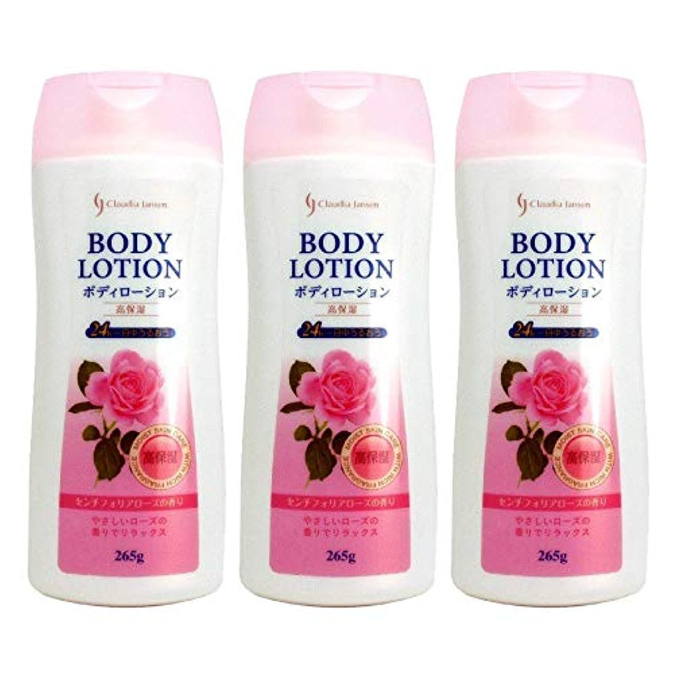 適用済みエキサイティング過言ボディローション センチフォリアローズの香り 265g 3本セット 人気 ボディクリーム 高保湿成分配合
