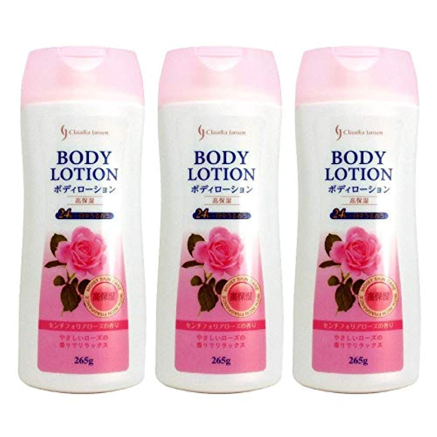バラ色仲人ゆりボディローション センチフォリアローズの香り 265g 3本セット 人気 ボディクリーム 高保湿成分配合