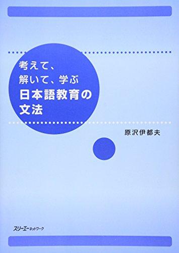 考えて、解いて、学ぶ日本語教育の文法の詳細を見る