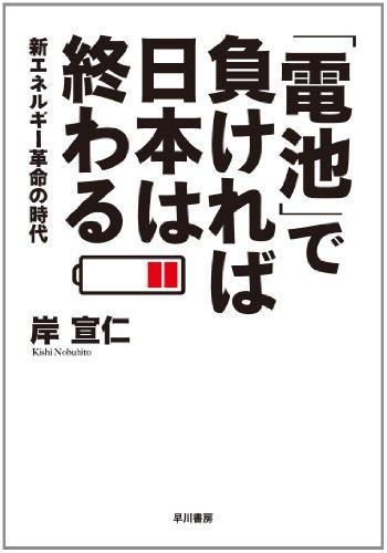 「電池」で負ければ日本は終わる