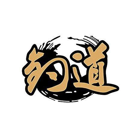 【オルルド釣具】フィッシングステッカー 「 釣道! 22×18cm(大サイズ) 」 貼付用ヘラ付 クーラーボックス・車などのドレスアップに最適 釣りステッカー カーステッカー デカール シール 魚 ロゴ 文字 外装 デザイン qb600012a02