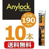 Anylock「エニーロック」2本入×5個セット(計10本) スタンダード3号オレンジ (長さ:225mm、有効長:190mm)