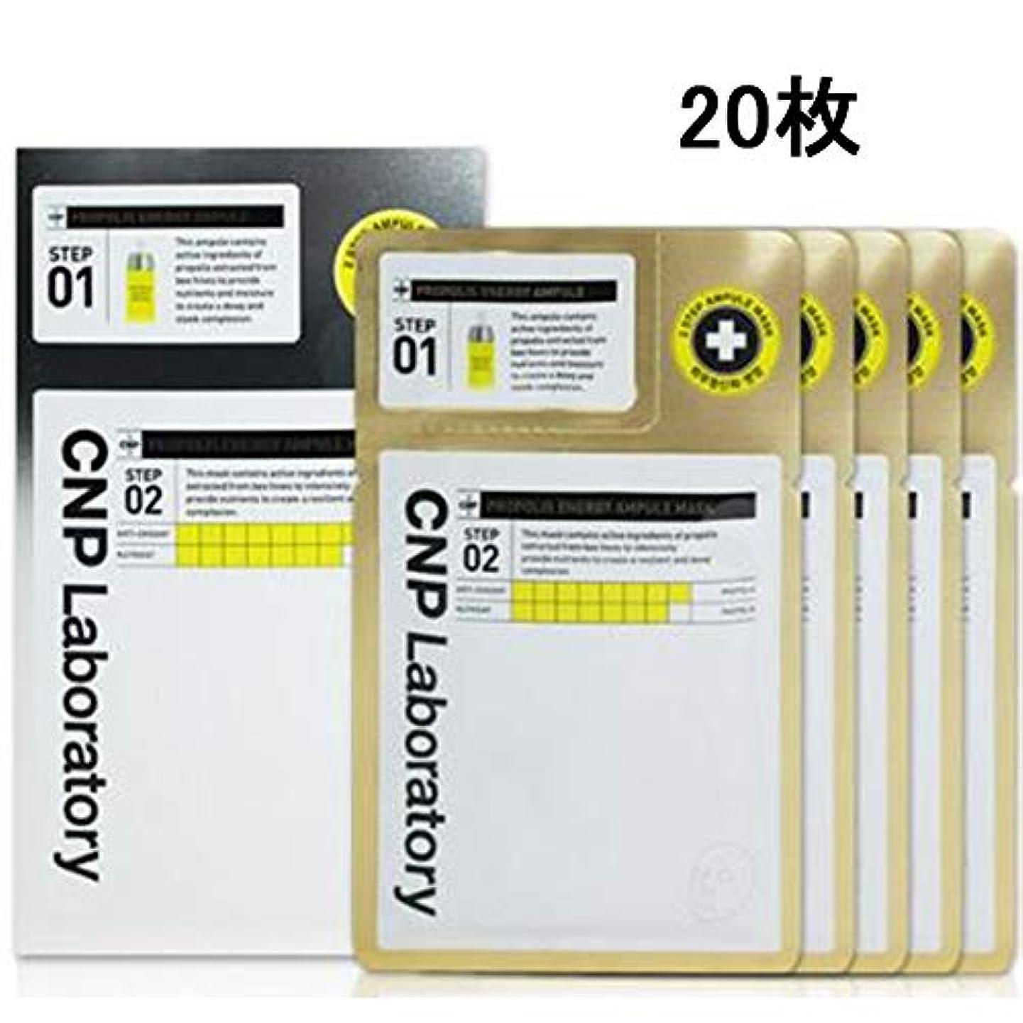 おもしろい受賞リーフレット[CNP]チャ&パクプロポリスエネルギーアンプルマスクパック20枚 (1step 1.5ml + 2step 30ml)[海外直送品][並行輸入品]