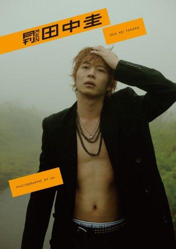 月刊MEN 田中圭【DVD付き写真集】