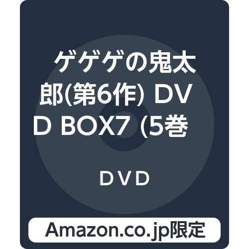 【Amazon.co.jp限定】ゲゲゲの鬼太郎(第6作) DVD BOX7 (5巻~8巻購入特典:清水空翔描き下ろしB2布ポスター引換シリアルコード付)
