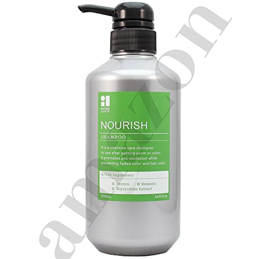 ボトルネック餌パーチナシティ香栄化学(Model Cosmetics) インターロック ナリッシュS 500ml