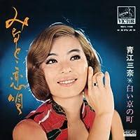 みなと・恋唄 (MEG-CD)