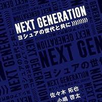NEXT GENERATION(ネクストジェネレーション) ヨシュアの世代と共に