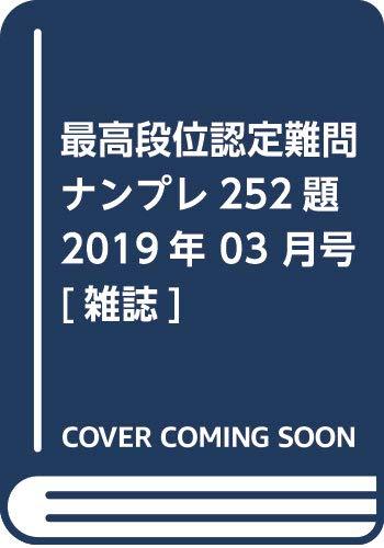 最高段位認定難問ナンプレ252題 2019年 03 月号 [雑誌]
