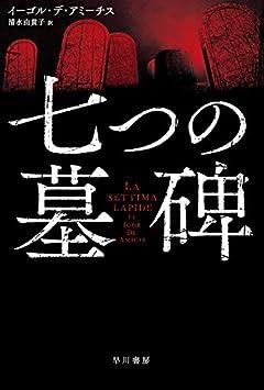 七つの墓碑 (ハヤカワ文庫 NV テ 14-1)