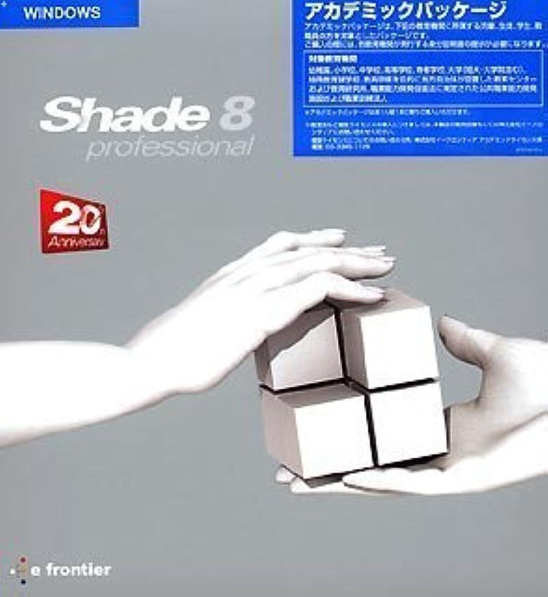ケイ素ピケ倍増Shade 8 professional for Windows アカデミック版
