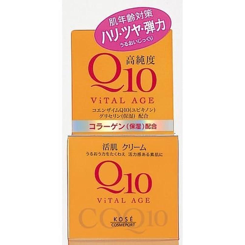 汚染承認する徹底バイタルエイジQ10クリーム 40g