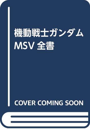 機動戦士ガンダム MSV全書