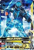 ガンバライジング/バッチリカイガン6弾/K6-015 仮面ライダースペクター N