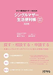 シングルマザー生活便利帳 五訂版 2016-2017