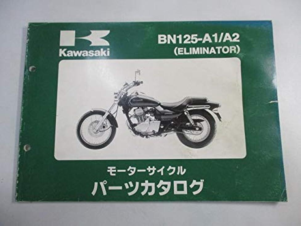 堀本質的にタンザニア中古 カワサキ 正規 バイク 整備書 エリミネーター125 パーツリスト 正規 パーツカタログ 整備書