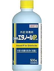 サイキョウ?ファーマ 消毒用エタノールIP「SP」 500mL [指定医薬部外品]