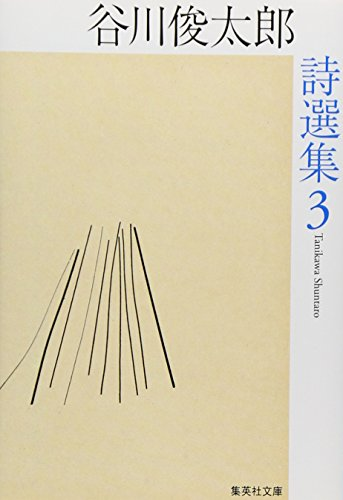 谷川俊太郎詩選集 3 (集英社文庫)の詳細を見る