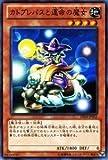遊戯王カード 【カトブレパスと運命の魔女】 DE04-JP051-N ≪デュエリストエディション4 収録カード≫