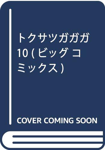 トクサツガガガ 10 (ビッグ コミックス)