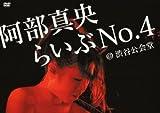 阿部真央らいぶNo.4@渋谷公会堂[DVD]