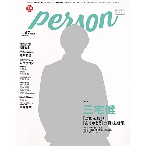 TVガイドPERSON VOL.67 (TOKYO NEWS MOOK 685号)