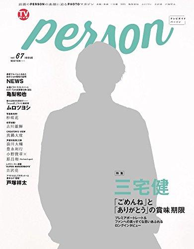TVガイドPERSON VOL.67 (TOKYO NEWS MOOK 685号)