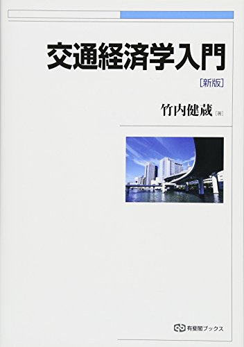 交通経済学入門 新版 (有斐閣ブックス)