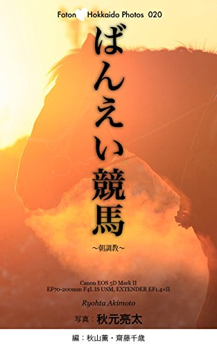 Foton ♡ Hokkaido Photos 020 ばんえい競馬〜朝調教〜: Canon EOS 5D Mark II / EF70-200mm F4L IS USM / EXTENDER EF1.4×II