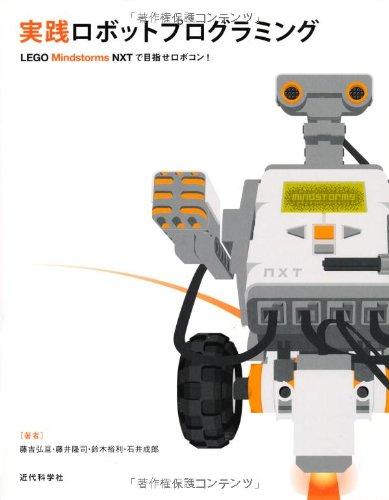 実践ロボットプログラミング―LEGO Mindstorms NXTで目指せロボコン!の詳細を見る