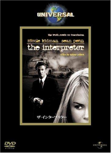 ザ・インタープリター [DVD]の詳細を見る