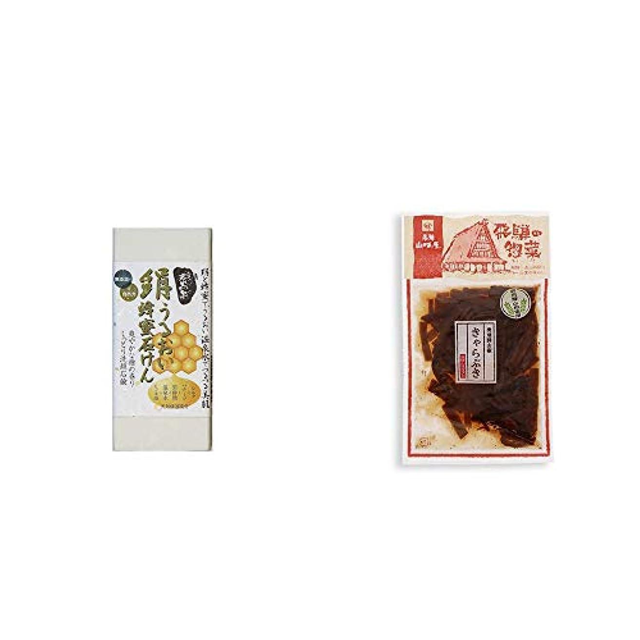 贅沢な故障ライセンス[2点セット] ひのき炭黒泉 絹うるおい蜂蜜石けん(75g×2)?飛騨山味屋 奥飛騨山椒きゃらぶき(120g)