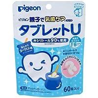 親子で乳歯ケア タブレットU ヨーグルト味 60粒 ×8個セット