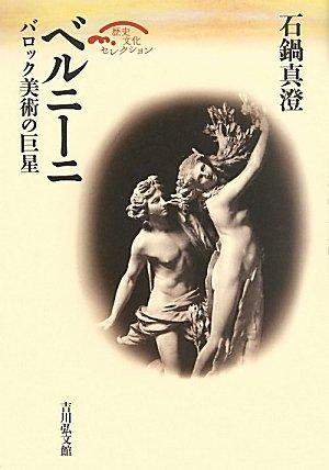 ベルニーニ—バロック美術の巨星 (歴史文化セレクション)