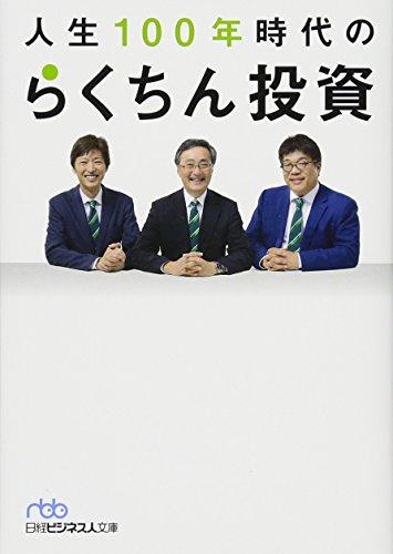 [画像:人生100年時代のらくちん投資 (日経ビジネス人文庫)]