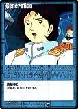 【ガンダムウォー】青基本G 【ミライ・ヤシマ】