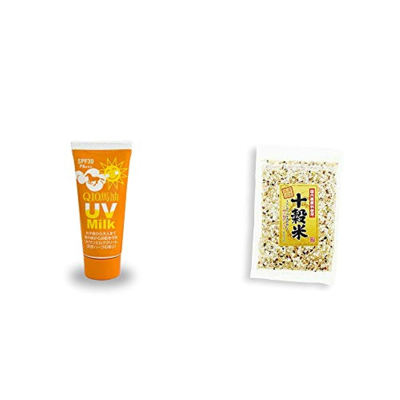 パスポート尊敬商品[2点セット] 炭黒泉 Q10馬油 UVサンミルク[天然ハーブ](40g)?国産原料使用 十穀米(300g)