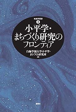 小平学・まちづくり研究のフロンティア (地域学叢書)