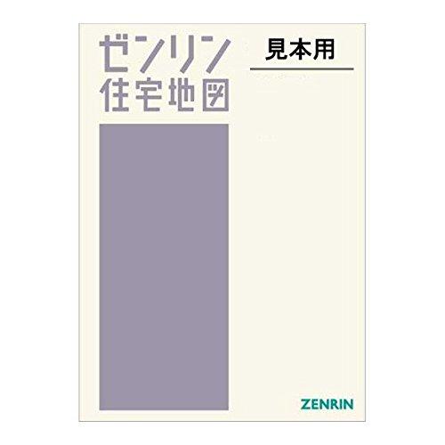 土浦市1(土浦) 201808 (ゼンリン住宅地図)