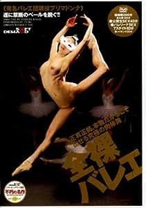 全裸バレエ [DVD]