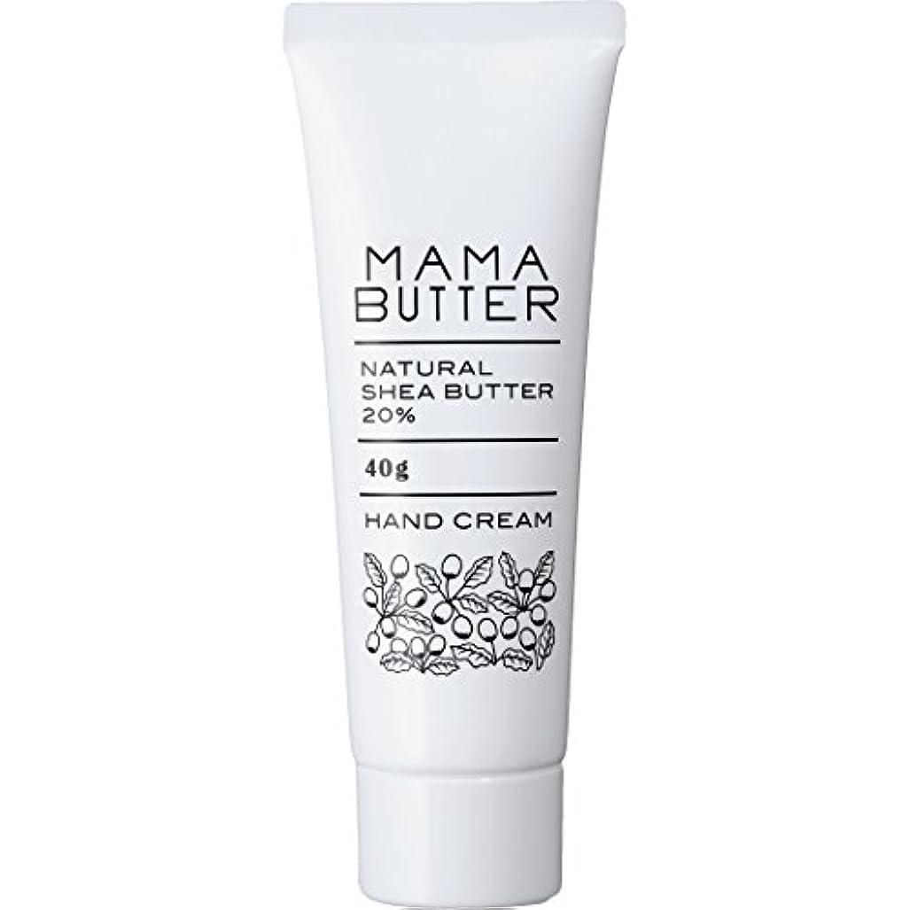 娘釈義強化ママバター ナチュラル シアバター ハンドクリーム 40g