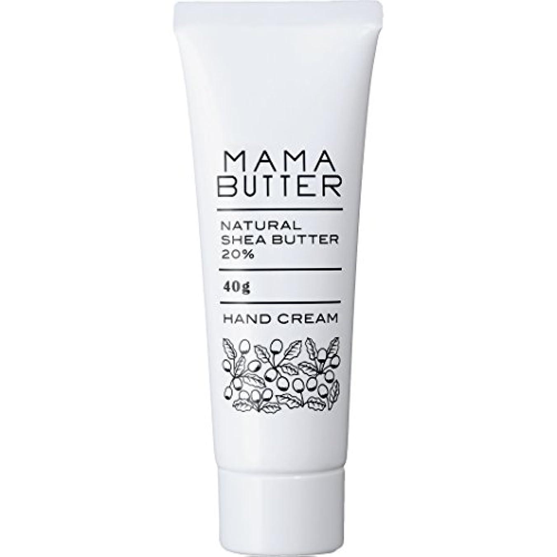 犯す子供っぽい台風ママバター ナチュラル シアバター ハンドクリーム 40g