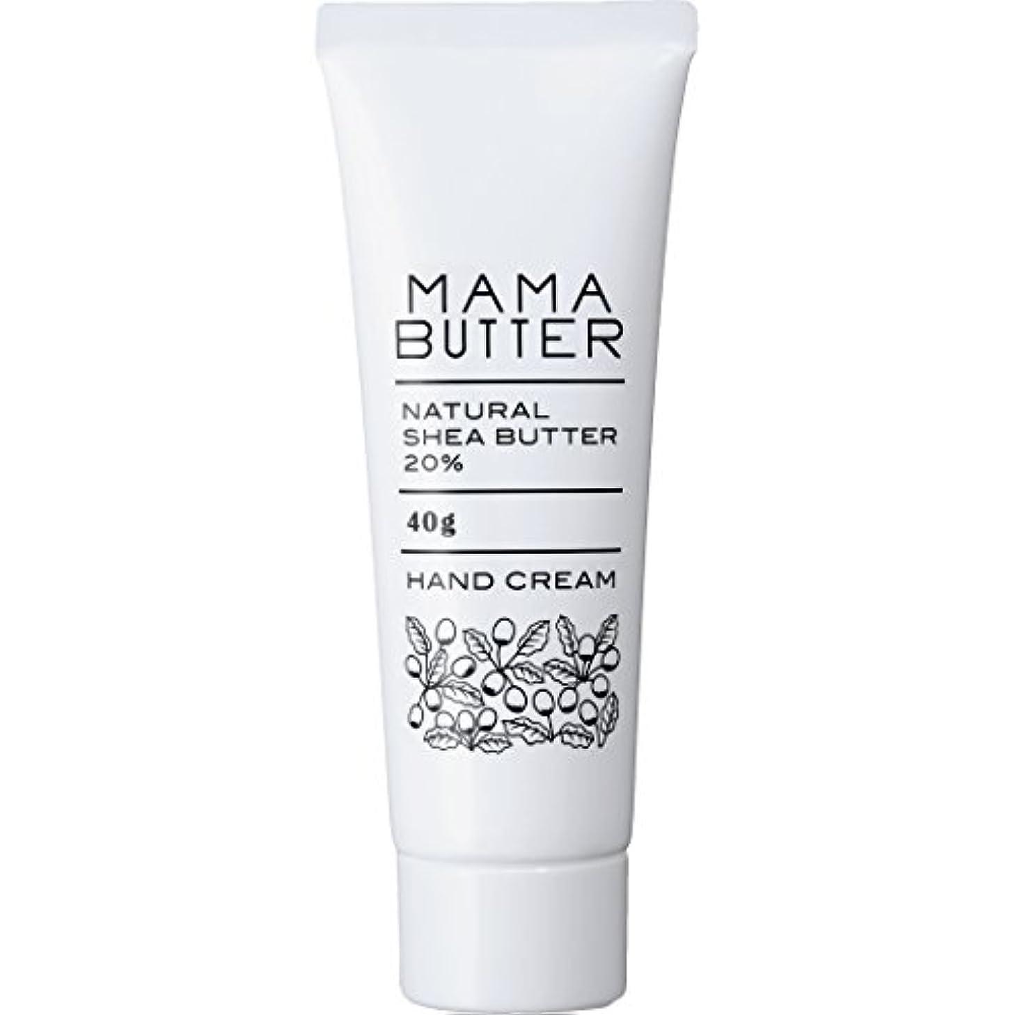 待つ不実とまり木ママバター ナチュラル シアバター ハンドクリーム 40g