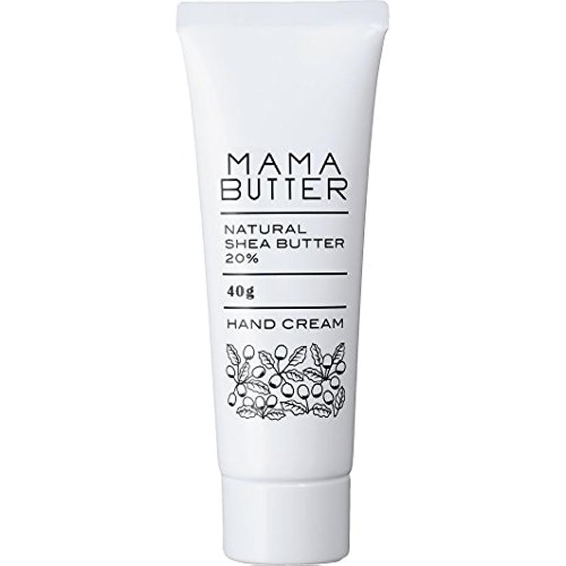 雑種容器動物ママバター ナチュラル シアバター ハンドクリーム 40g