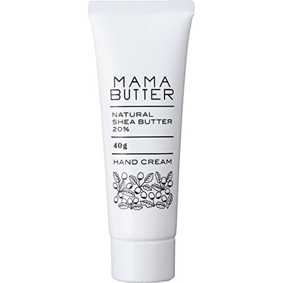 飛び込む抽象大量ママバター ナチュラル シアバター ハンドクリーム 40g