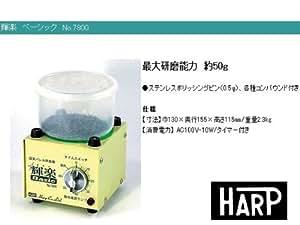 HARP(ハープ) 輝楽 ベーシック 【NO.7800】