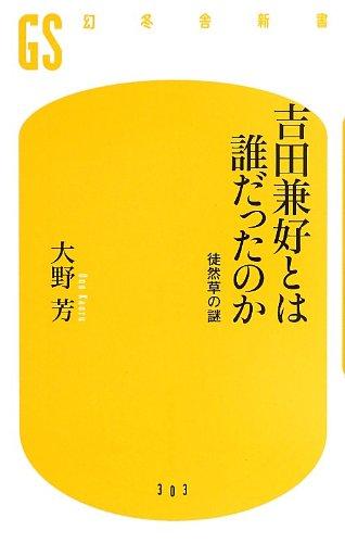 吉田兼好とは誰だったのか 徒然草の謎 (幻冬舎新書)の詳細を見る