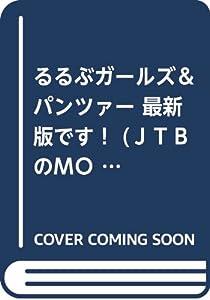 るるぶガールズ&パンツァー 最新版です! (JTBのMOOK)