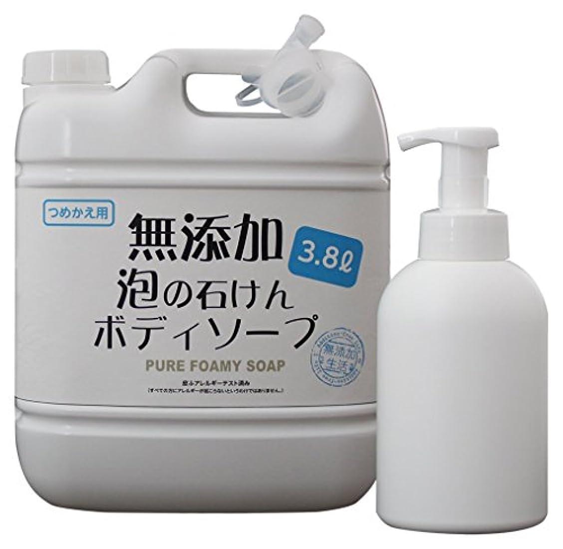 刺繍エーカー融合無添加泡の石けんボディソープ3.8L 空ボトル付