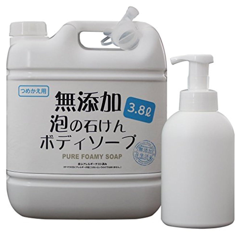 センチメートル彼らはお風呂を持っている無添加泡の石けんボディソープ3.8L 空ボトル付